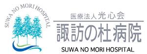 suwanomori_logo